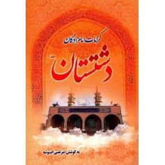 کرامات امامزادگان دشتستان جلد 1