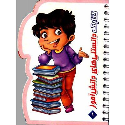 کتابک دانستنی های دانش آموز