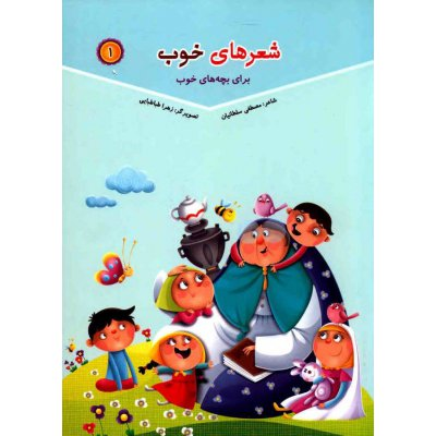 شعرهای خوب برای بچه های خوب