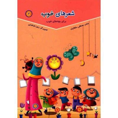 شعرهای خوب برای بچه های خوب 2