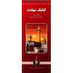 کتابک شهادت 253 معمای کربلا و قیام امام حسین علیه السلام