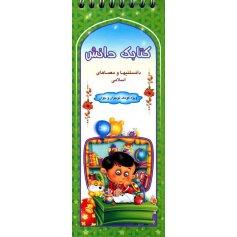 کتابک دانش دانستنیها و معماهای اسلامی