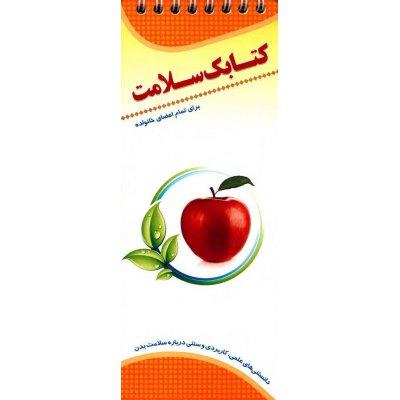 کتابک سلامت دانستنی های علمی کاربردی سلامت