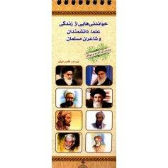 خواندنی هایی از زندگی علماء دانشمندان و شاعران مسلمان