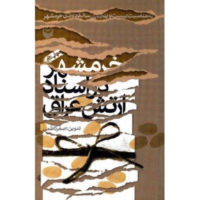 خرمشهر در اسناد ارتش عراق