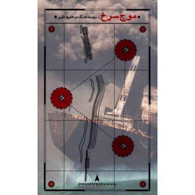 موج سرخ (روایت جنگ در خلیج فارس)