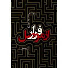 فرار از موصل (خاطرات محمدرضا عبدی)