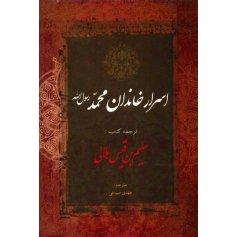 اسرار خاندان محمد رسول الله(ترجمه کتاب سلیم بن قیس هلالی)