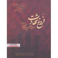 فروغ شهادت - اسرار مقتل سیدالشهدا(ع)