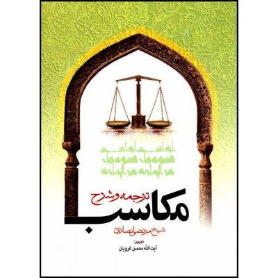ترجمه و شرح مکاسب محرمه جلد 3