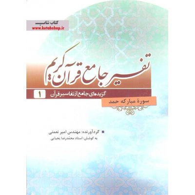تفسیر جامع قرآن کریم