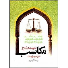 ترجمه و شرح مکاسب محرمه جلد 6