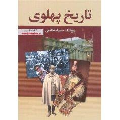 تاریخ ایران در عصر پهلوی ها