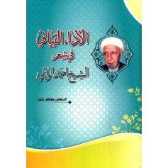 الاداء البیانی فی شعر الشیخ احمد الوائلی