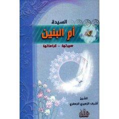 السیده ام البنین (سیرتها - کراماتها)