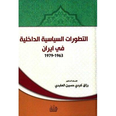التطورات السیاسیه الداخلیه فی ایران 1963-1979
