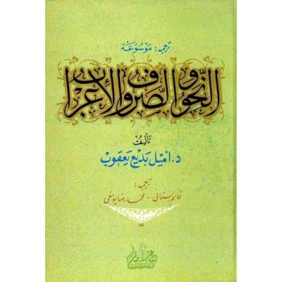 ترجمه موسوعه النحو و الصروف الاعراب