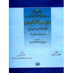 صرف و نحو کاربردی(فرهنگ قواعد زبان عربی)