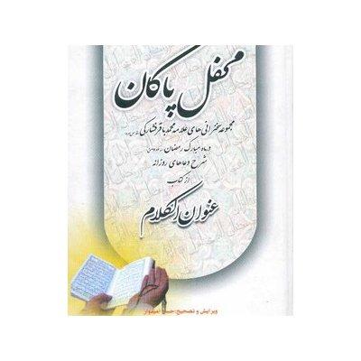 محفل پاکان(مجموعه سخنرانی های علامه محمدباقر فشاركی (قدس سره) در ماه مبارك رمضان: شرح دعاهای روزانه از كتاب عنوان الكلام)