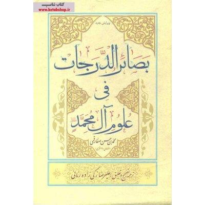 بصائر الدرجات فی علوم آل محمد(ع)
