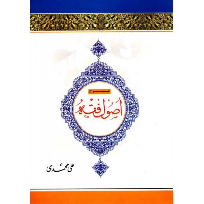 شرح اصول فقه استاد محمدرضا مظفر جلد اول
