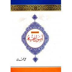 شرح اصول فقه استاد محمدرضا مظفر جلد 4