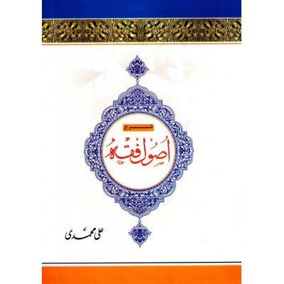 شرح اصول فقه استاد محمدرضا مظفر جلد چهارم