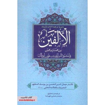 متن و ترجمه کتاب الالفین