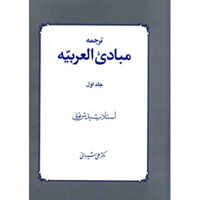 ترجمه مبادی العربیه (جلد اول)