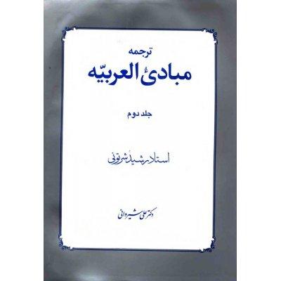 ترجمه مبادی العربیه (جلد دوم)