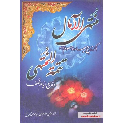 کتاب منتهی الامال - تتمه المنتهی شیخ عباس قمی