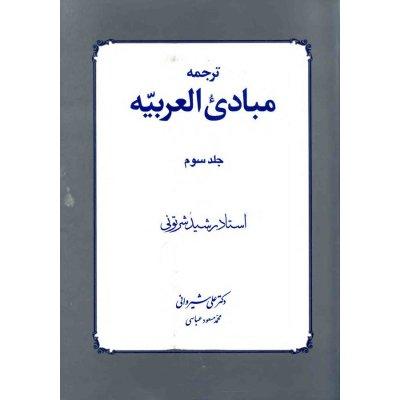 ترجمه مبادی العربیه (جلد سوم)