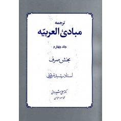 ترجمه مبادی العربیه (جلد چهارم بخش صرف)