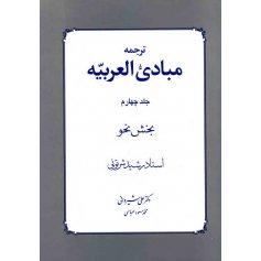 ترجمه مبادی العربیه (جلد چهارم بخش نحو)