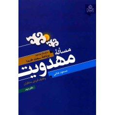 کتاب مساله مهدویت - ویژگیهای امام عصر(عج) دفتر دوم