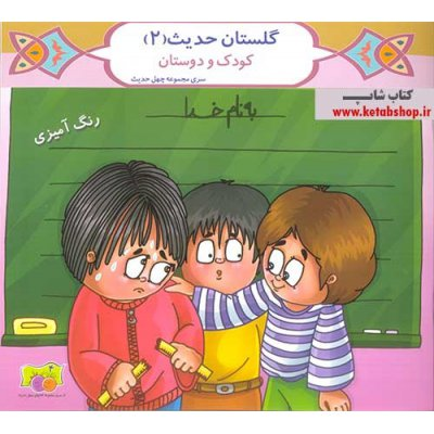 گلستان حدیث(2) - کودک و دوستان