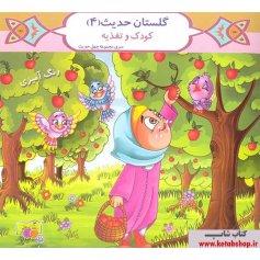 گلستان حدیث(4) - کودک و تغذیه
