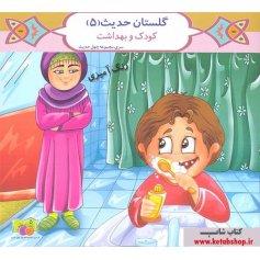 گلستان حدیث(5) - کودک و بهداشت