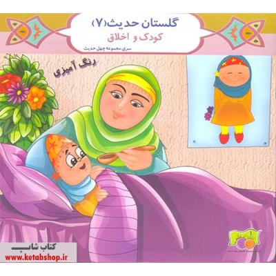 گلستان حدیث(7) - کودک و اخلاق