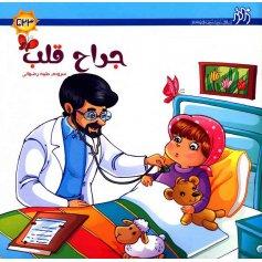 جراح قلب (شعر کودکانه)