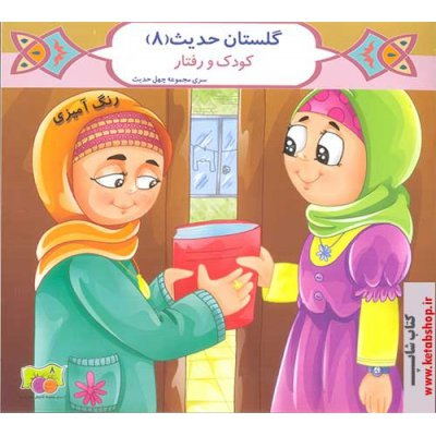 گلستان حدیث(8) - کودک و رفتار