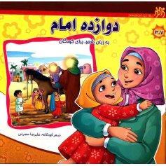 دوازده امام به زبان شعر برای کودکان