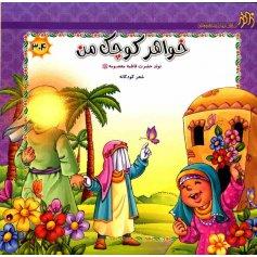امام کاظم علیه السلام پدر حضرت معصومه(س)