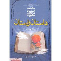 داستان راستان - جلد اول و دوم