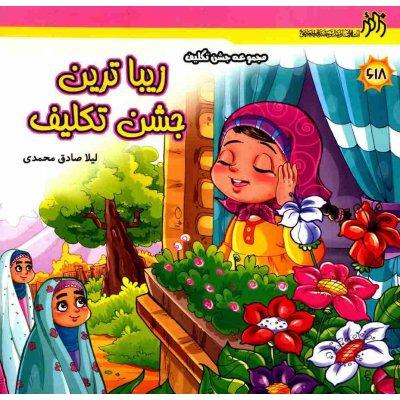 زیبا ترین جشن تکلیف (داستان)