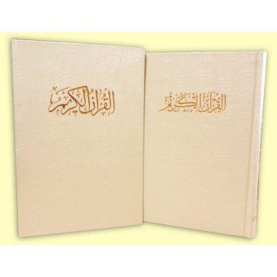 قرآن نفیس قابدار