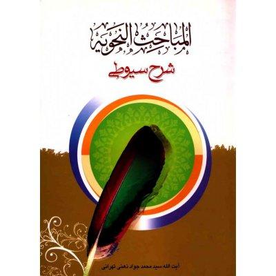 المباحث النحویه : شرح فارسی بر سیوطی-4 جلد