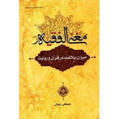 مغنی الفقیه(میزان بلاغت در قرآن و روایات)