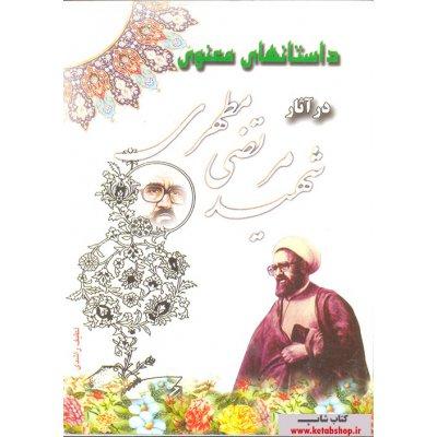 داستان های معنوی در آثار شهید مرتضی مطهری