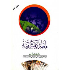 ترجمه لمعه دمشقیه جلد 1